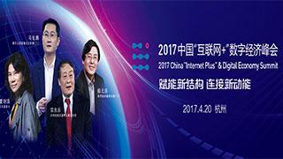 """2017中国""""互联网+""""数字经济峰会"""