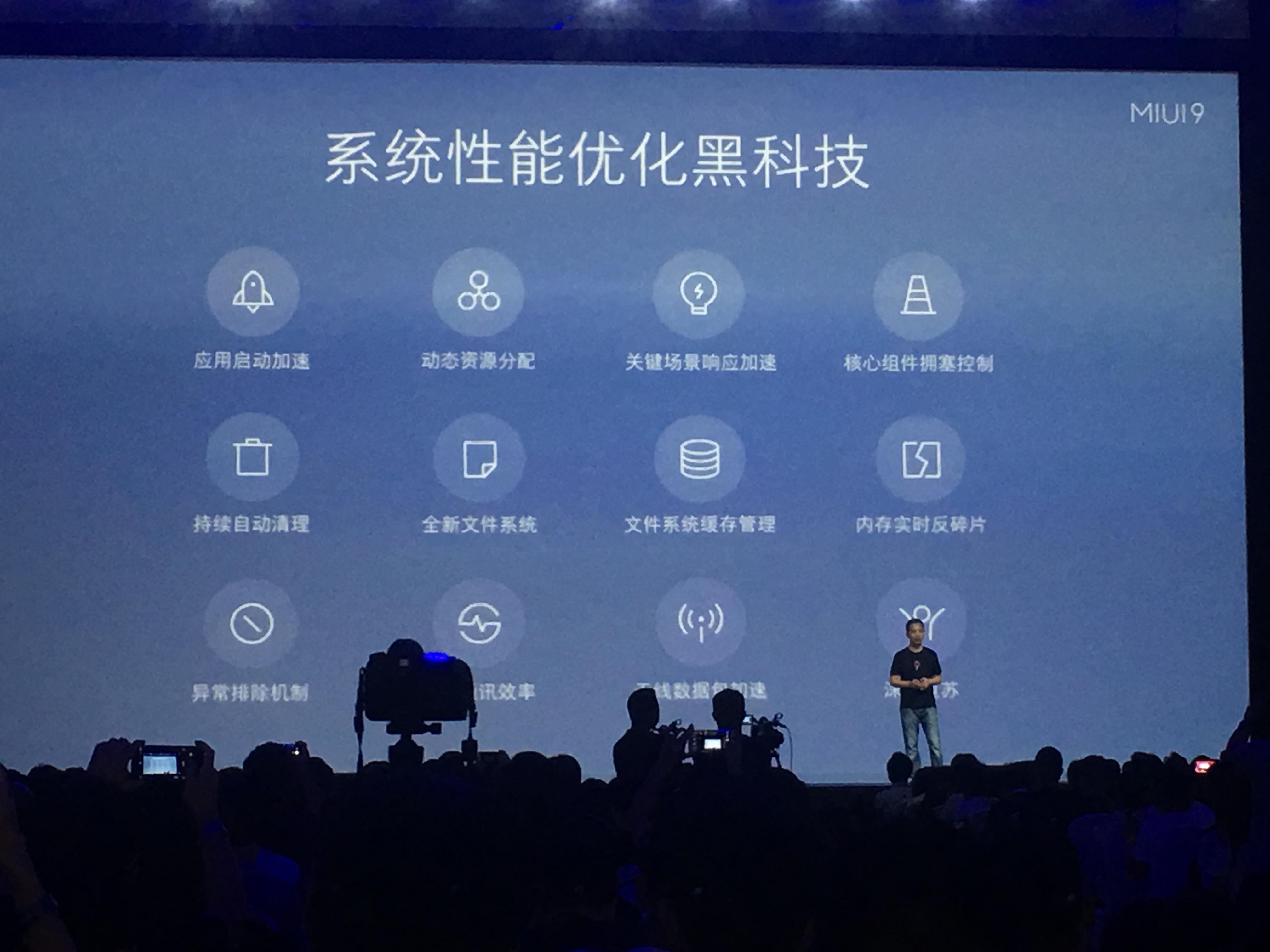 MIUI9新增三大功能:照片查找、信息助手和传送门