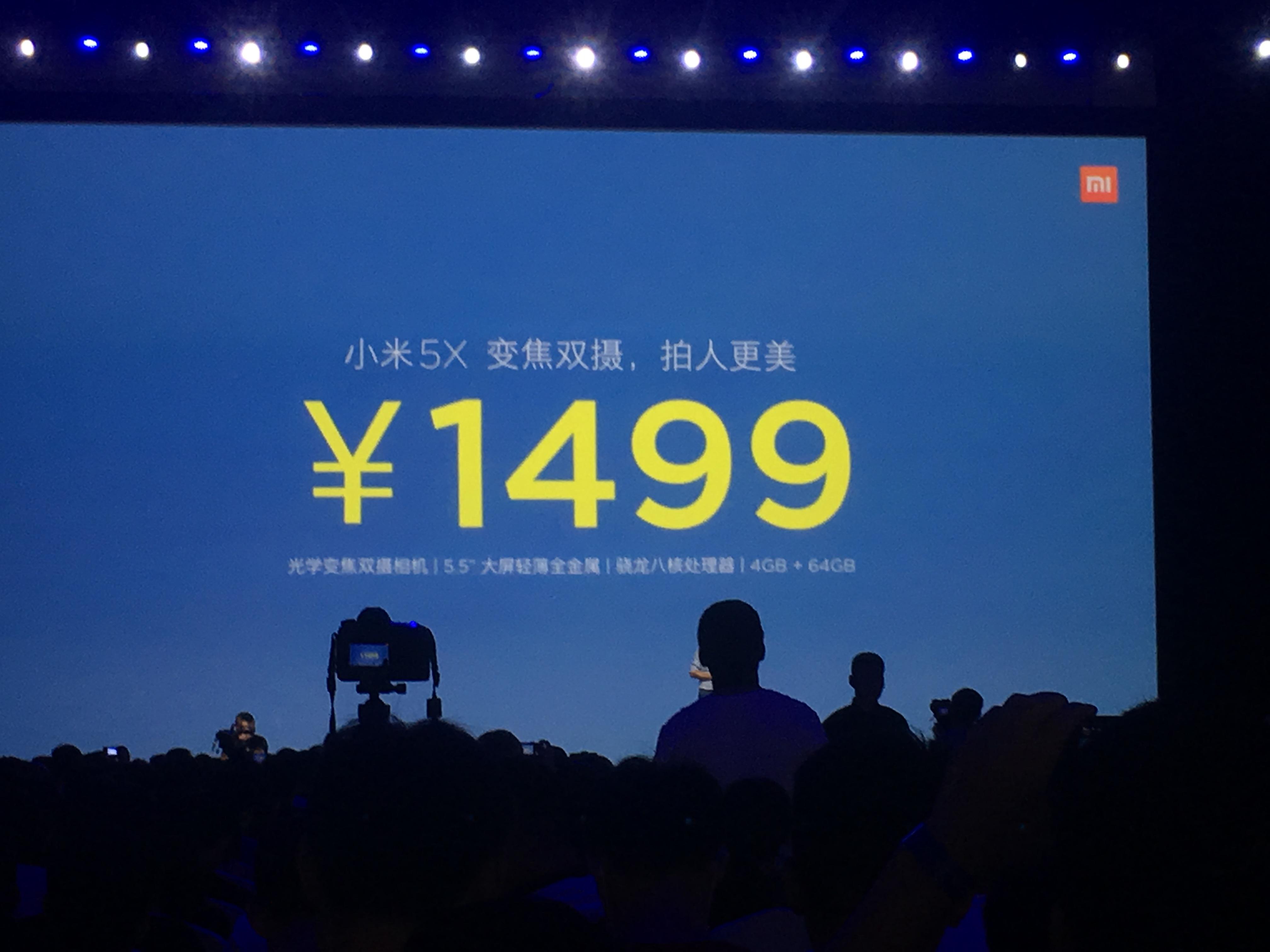 小米5X正式发布:搭载MIUI9,售价为1499元