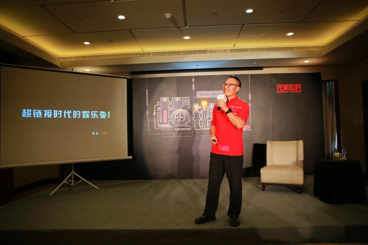 完美世界CEO萧泓:匠心打造精品回馈用户