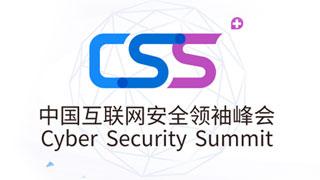 2017第三届中国互联网安全领袖峰会