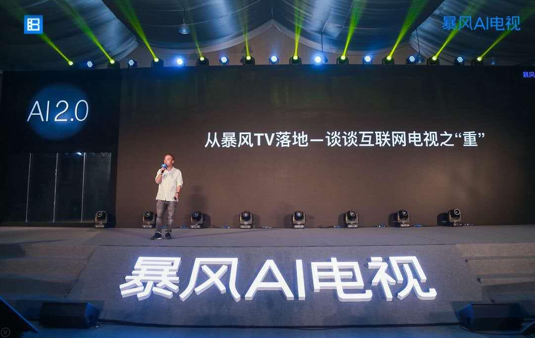 """暴风TV发布AI 2.0新品 冯鑫阐释互联网电视之""""重"""""""
