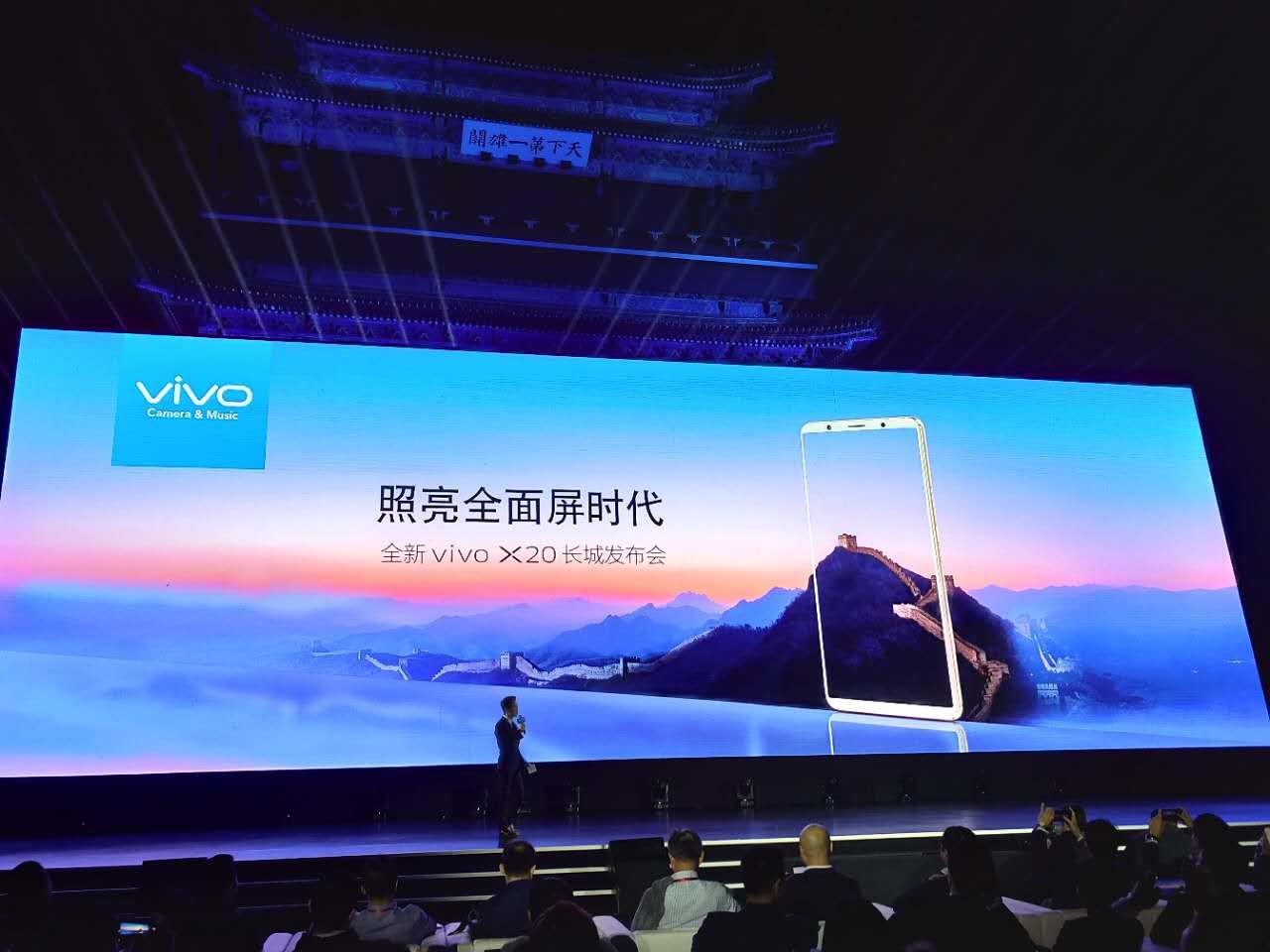 vivo X20新品发布 全面屏+面部识别 起售价2998元