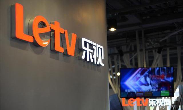乐视网:拟收购乐视投资金融业务 将成乐视致新全资子公司