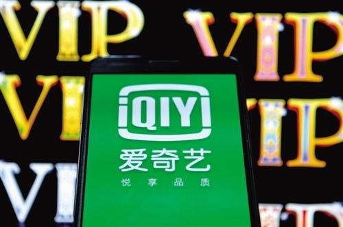 """彭博社:""""中国版Netflix""""爱奇艺计划2018年美国IPO 估值超80亿美元"""