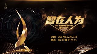 2017年互联网第八届牛耳奖颁奖盛典