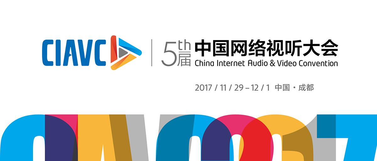 第五届中国网络视听大会