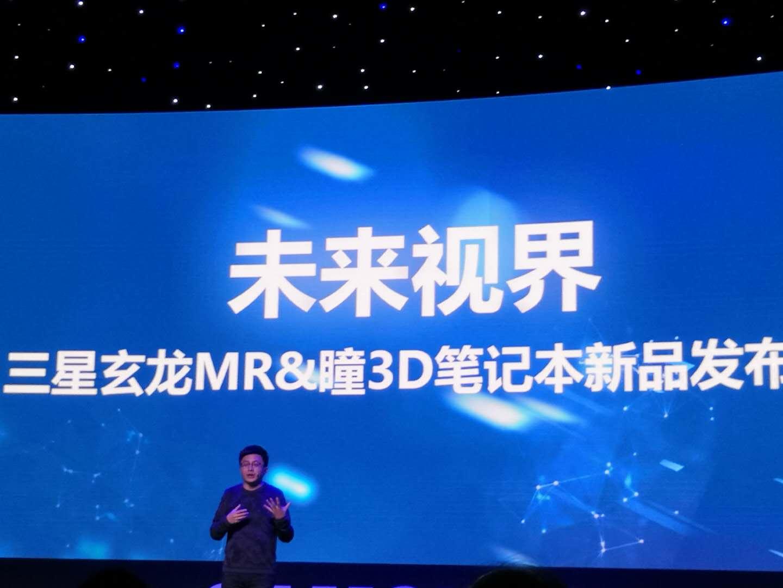 三星发布新一代智能视觉产品瞳3D笔记本电脑和玄龙MR
