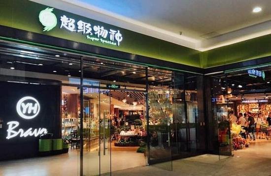 腾讯入股永辉超市旗下生鲜超市超级物种,永辉超市股价涨停