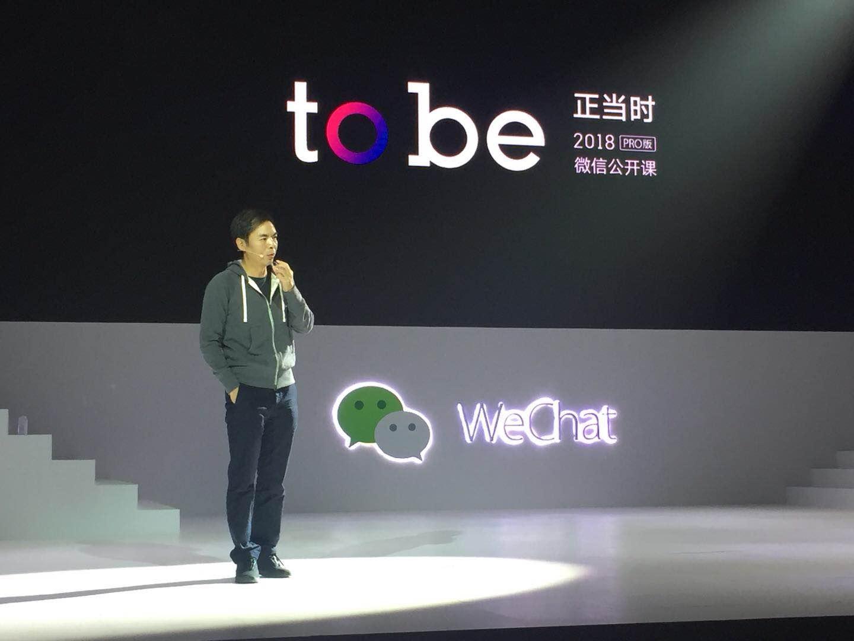 张小龙:微信做了公众号的APP,赞赏很快将恢复