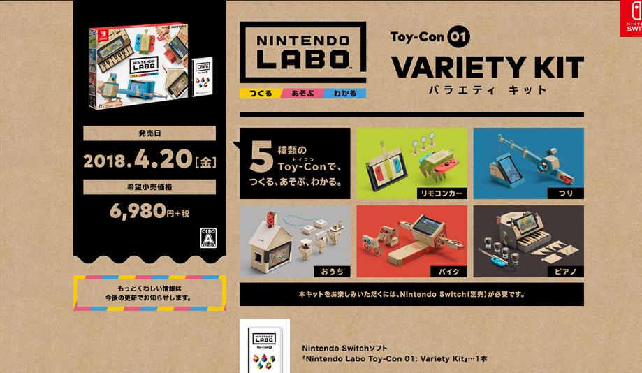 任天堂Switch推出新玩法Labo 可通过纸盒外设体验VR和体感游戏