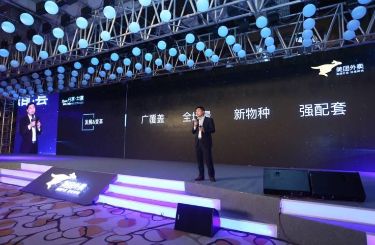美团点评高级副总裁王莆中:2017年美团外卖总交易额达1710亿