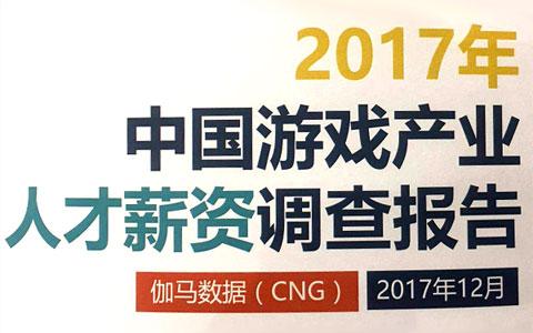 2017年中国游戏从业者平均月薪约1.2万元 研发类人才最稀缺