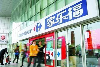 家乐福与腾讯签署合作初步协议 腾讯或联手永辉投资家乐福中国