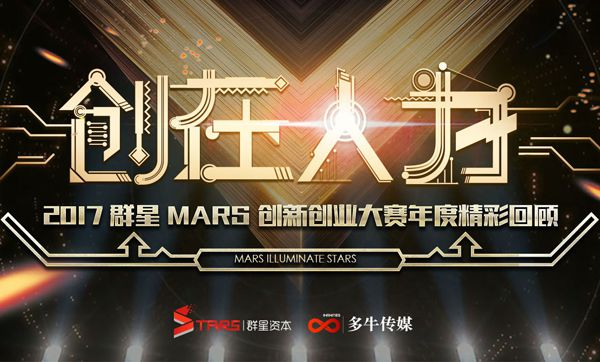2017群星MARS创新创业大赛精彩回顾