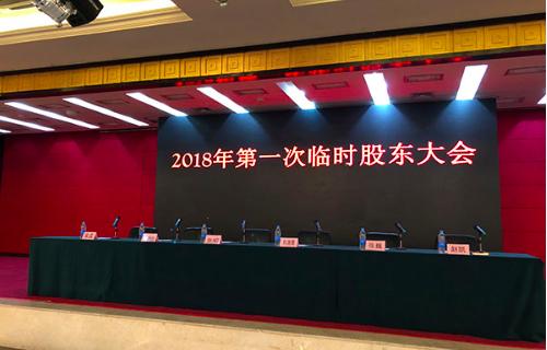 乐视网临时股东大会召开:主席台上未见摆放董事长孙宏斌名牌