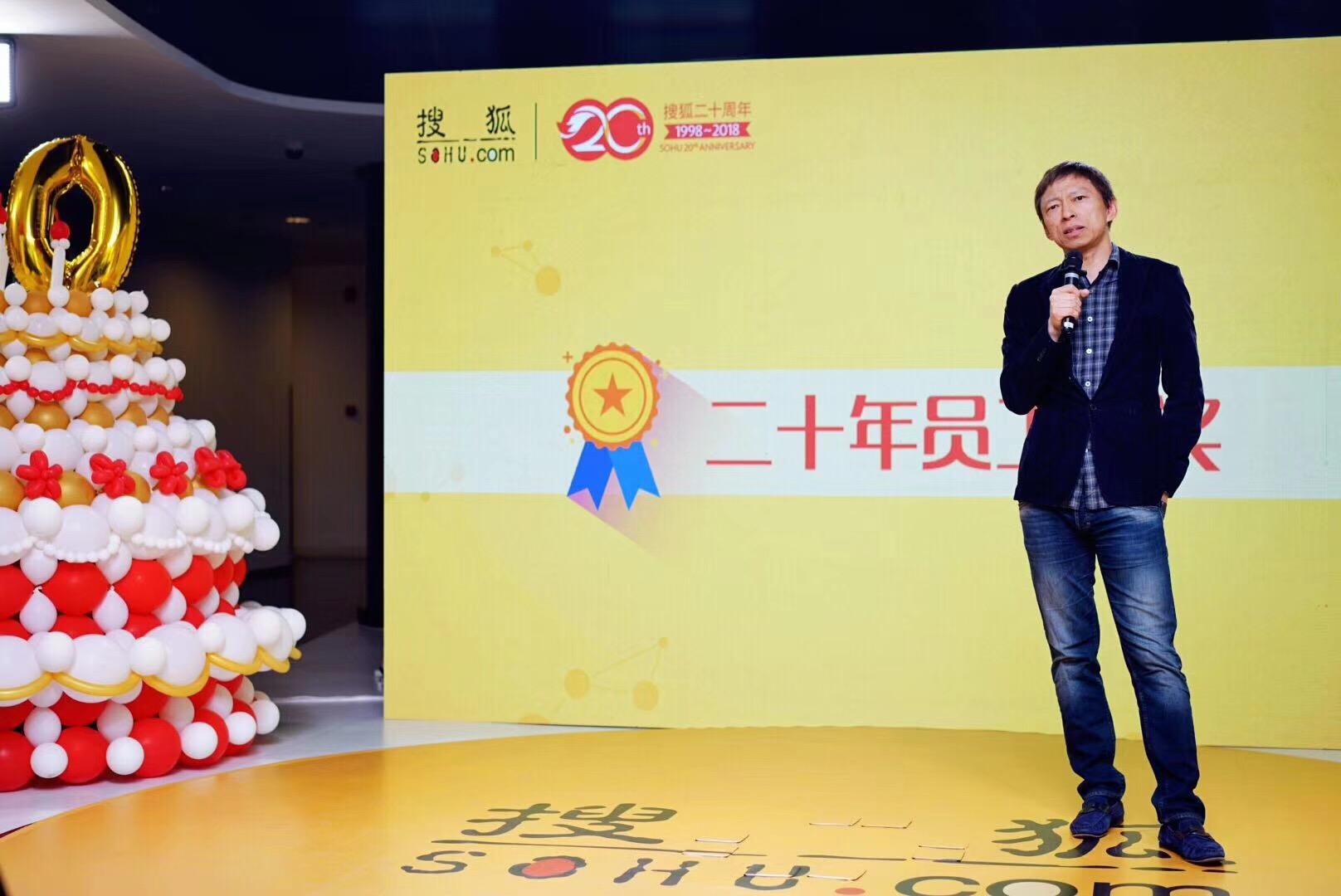 专访张朝阳:三年重回互联网舞台中心,承诺依然有效