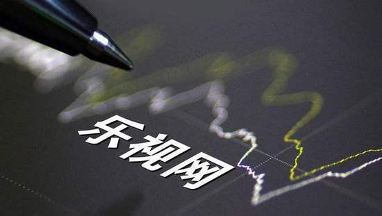 乐视网复牌即跌停:股价下跌10%报5.93元 市值降至236.57亿