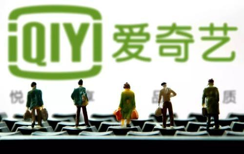 爱奇艺更新招股书披露最新数据:截至2月28日付费会员已达6010万