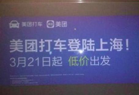 美团打车3月21日登陆上海:司机每日接够10单获600元保底