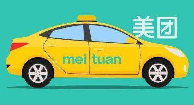美团打车正式登陆上海 同时接入出租车和快车两种服务