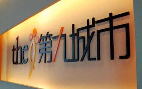 传九城将入股海外数字货币交易所 为区块链项目寻求现金流