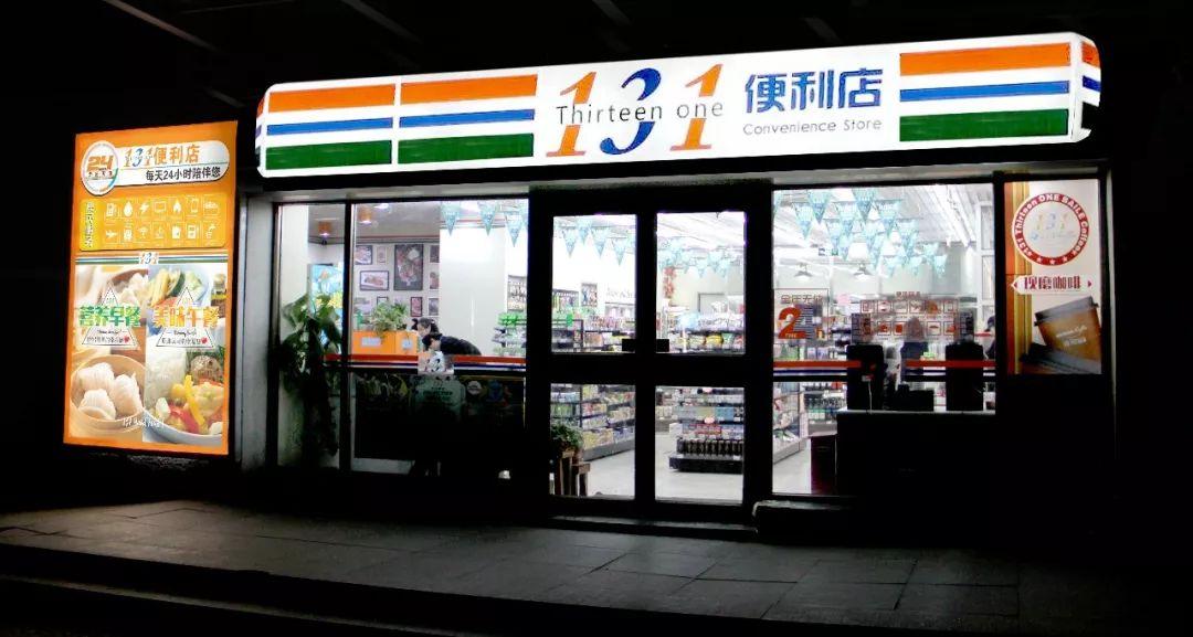 131便当店完成4000万人民币天使轮融资 春晓资源投资