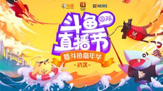 2018斗鱼国际直播节暨斗鱼嘉年华