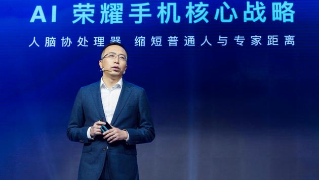 荣耀总裁赵明:依托AI 争取3年内进入全球手机前五