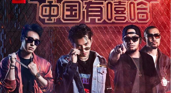 爱奇艺起诉B站索赔100万 称其擅播《中国有嘻哈》
