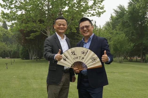 俞永福宣布成立eWTP生态基金 马云点赞支持