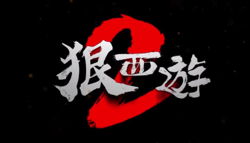 国产动画番剧《狠西遊2》定档11月 青青树动漫制作