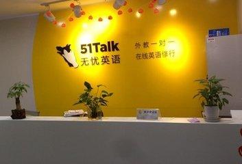 51Talk第一季度净营收2.6亿元 现金收入中K12占比83.8%