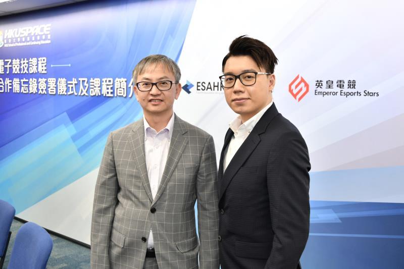 电竞教育3.0:香港大学与英皇电竞的专业与国际规划