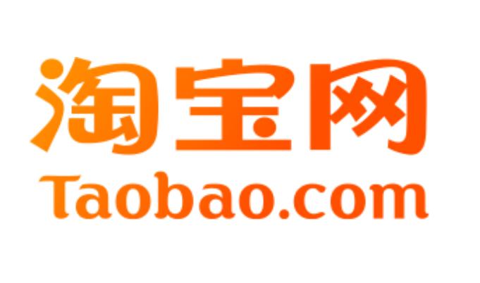 淘宝网6月27日起关闭游戏充值类目 iOS代充纠纷是诱因