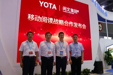 阅文集团与中俄手机品牌YOTA达成移动阅读战略合作