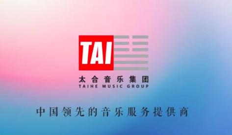 太合音乐集团宣布完成新一轮十亿人民币融资 君联资本等投资