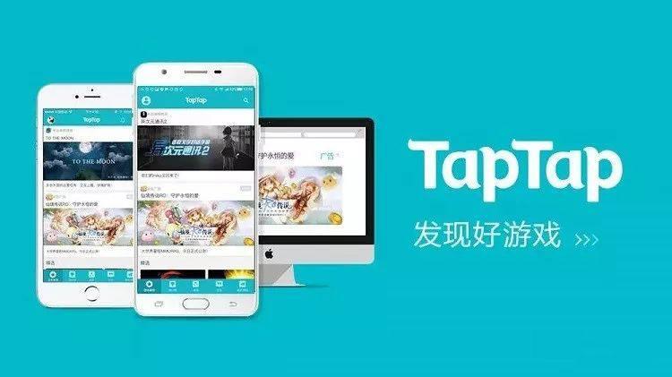 TapTap完成2亿元B轮融资 心动吉比特增资网易成新股东