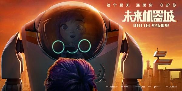 暴走漫画首部动画电影未来机器城定档8.17 海报不见暴走元素