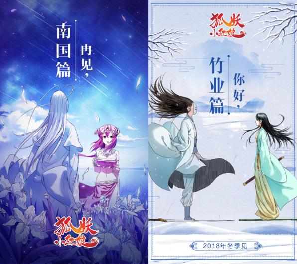狐妖小红娘南国篇收官 竹业篇定档2018冬季