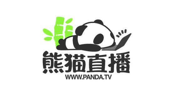 熊猫反驳缺钱传闻C轮将融10亿以上 腾讯或三吃游戏直播