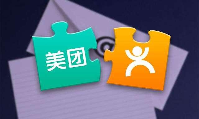 彭博:美团点评已经申请在香港进行首次公开募股