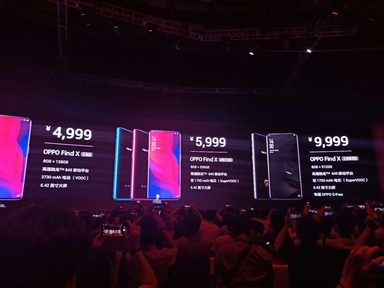 OPPO公布Find X国行版价格,4999元起售