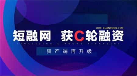 互联网金融平台短融网获近3亿人民币C轮融资 Lanua Asia fund领投