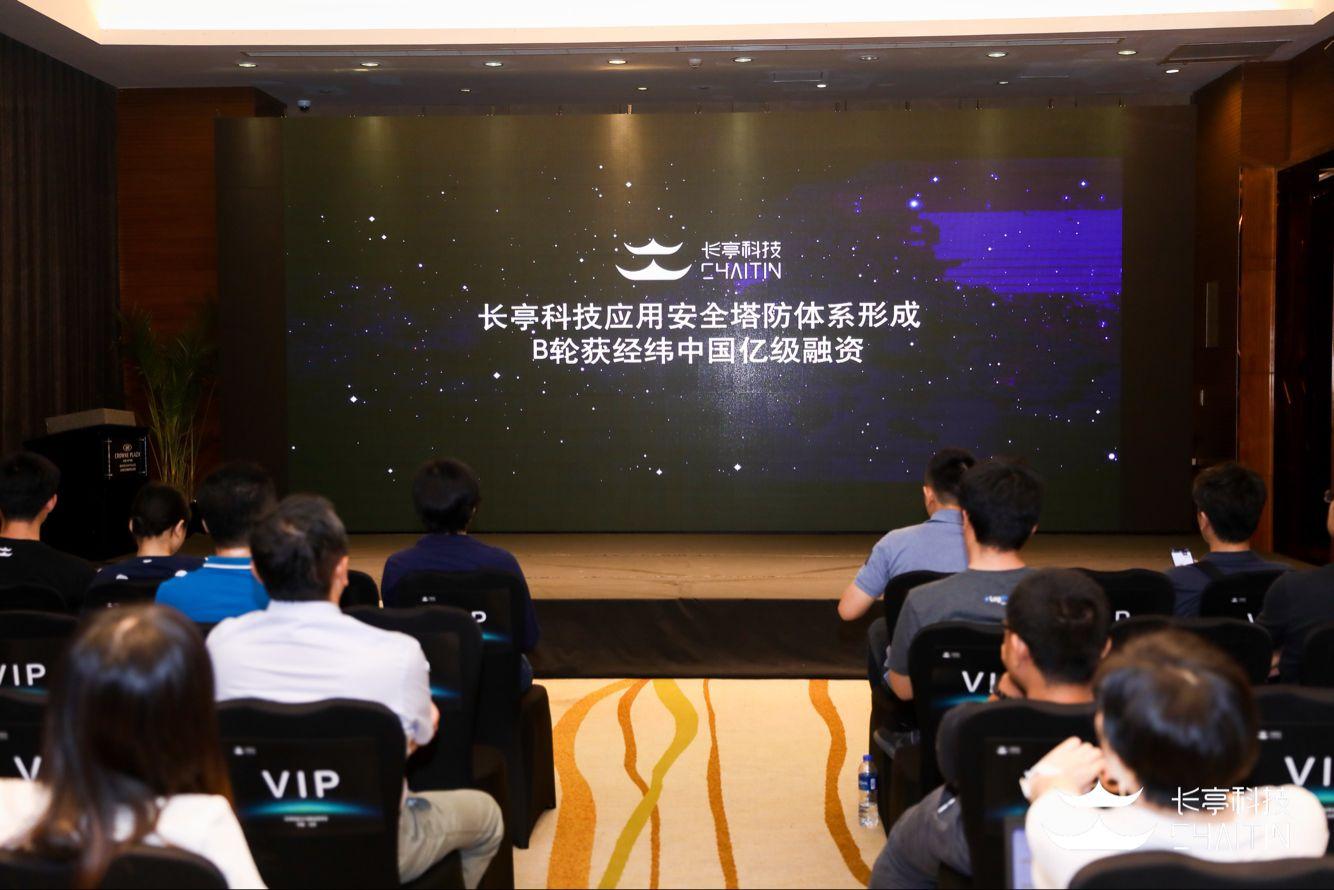 网络信息安全公司长亭科技宣布完成亿级B轮融资 对外发布两款新品