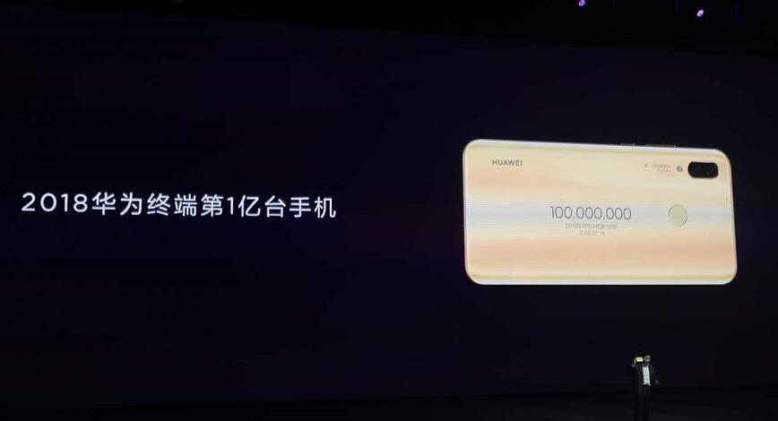 余承东:华为2018上半年全球手机发货量突破1亿台