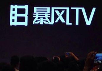 暴风TV拟引进5亿元战略投资 冯鑫将出任暴风TV首席产品官