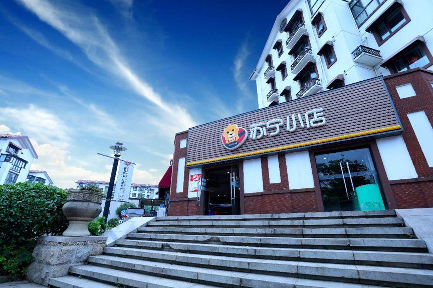 苏宁小店宣布将自建5大加工中心 与供应商组建鲜食联盟