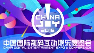 2018ChinaJoy中国国际数码互动娱乐展览会