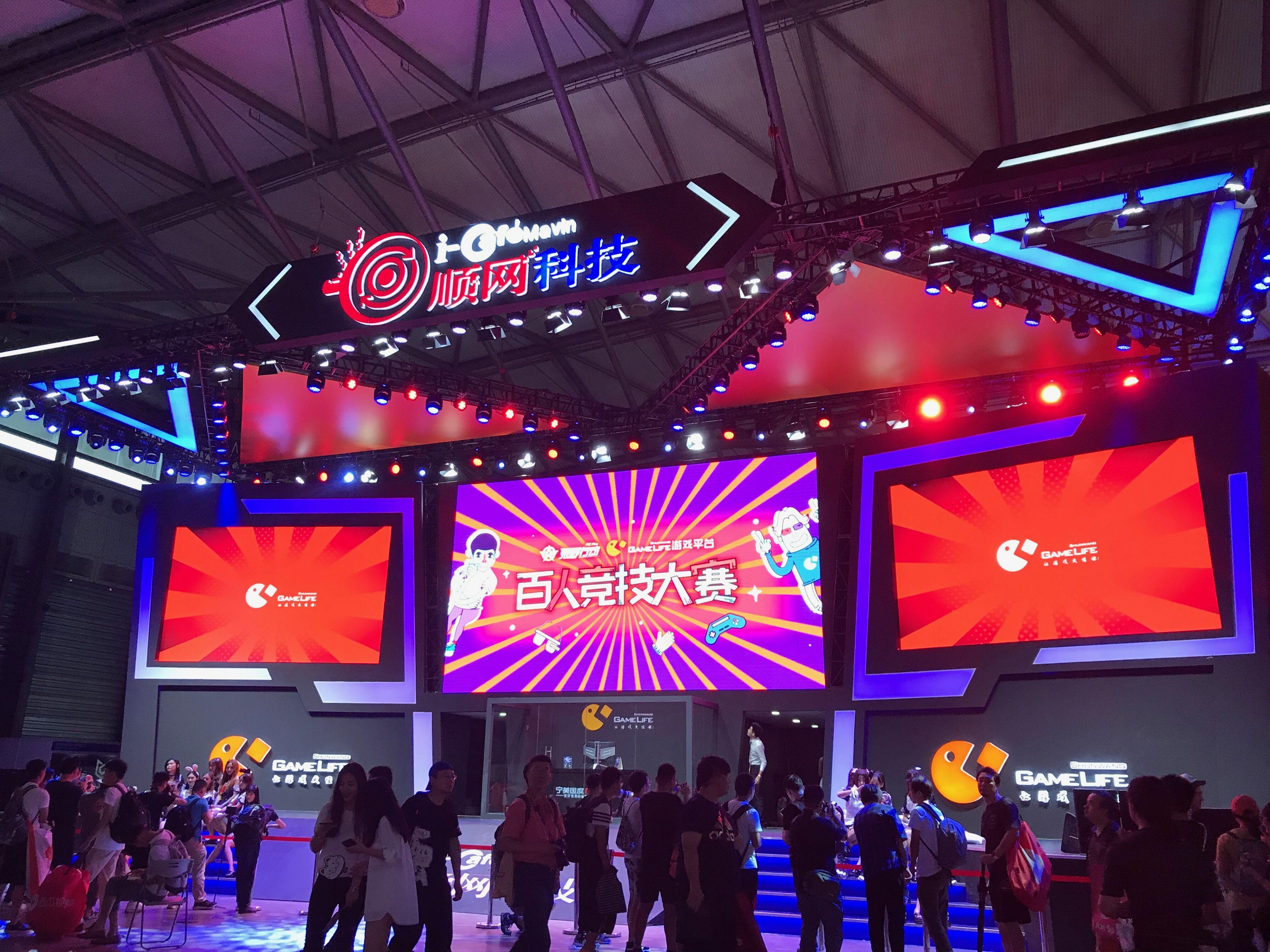 顺网科技闪耀2018ChinaJoy